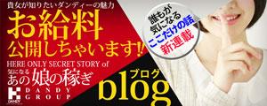 http://dandy-g.kir.jp/hot-point/yokohama_1409/club_dandy/rec_banner/data/1469929486.jpg